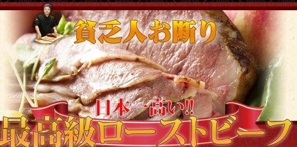 熊本県のレストランが「年収2000万円以上の人限定」のローストビーフを発売 「それ以下の人は楽天で買ってろ」
