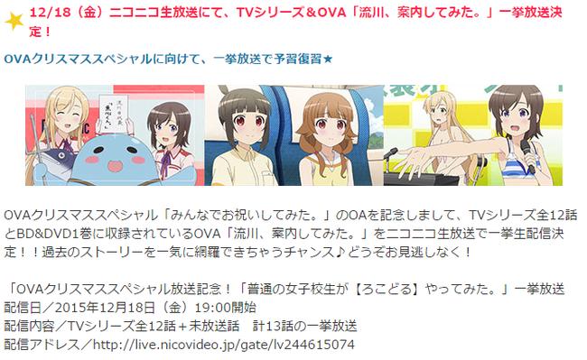 最新情報|TBSテレビ:普通の女子校生が【ろこどる】やってみた。