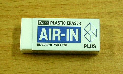 71-airin1