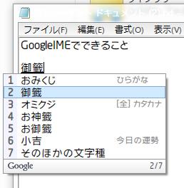 googleIME_nt1