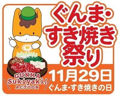 ぐんま・すき焼き祭りマーク1-thumb
