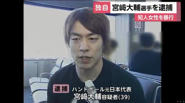【独自】宮崎大輔選手を逮捕-知人女性を暴行
