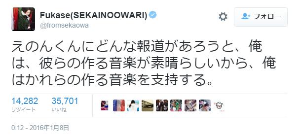 Fukase SEKAINOOWARI さんはTwitterを使っています