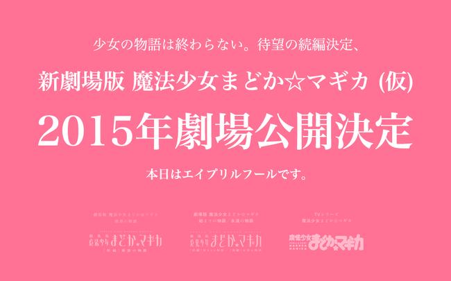 新劇場版 魔法少女まどか☆マギカ(仮)