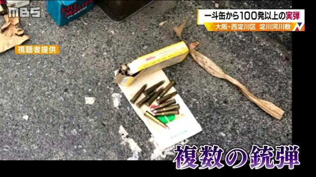 大阪で100発以上の銃弾発見|MBS 関西のニュース