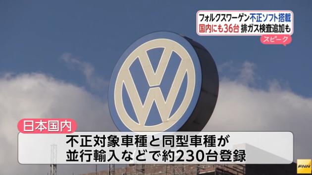 VW排ガス不正問題2