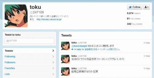 toku (247109) on Twitter