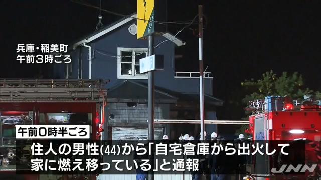 兵庫・稲美町の住宅で火事、子ども2人が死亡|BIGLOBEニュース