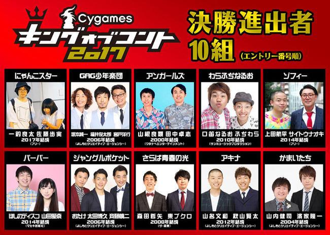 2017_king10