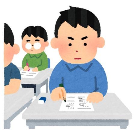 test_shiken_man (1)