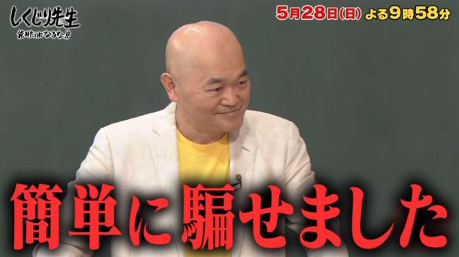 【しくじり先生】5月28日 日 放送予告   YouTube3