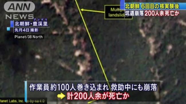 北朝鮮 6回目の核実験後に大規模崩落