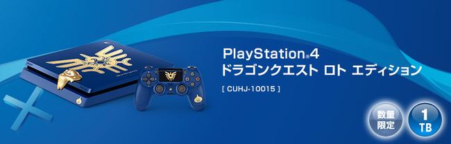 PlayStationR4 ドラゴンクエスト ロト エディション