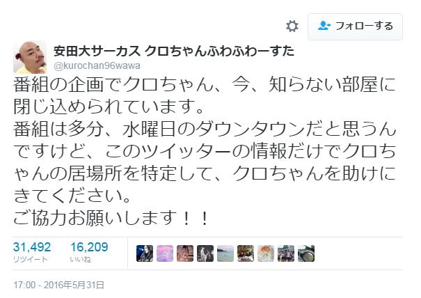 安田大サーカス クロちゃんふわふわーすたさんのツイート