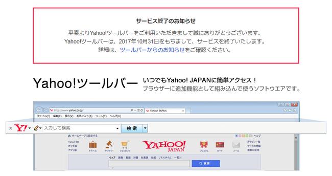 Yahoo ツールバー