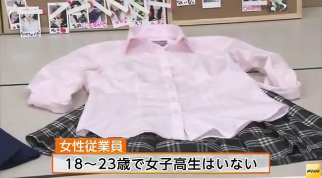 「JK店」装い、1億3 000万円荒稼ぎ