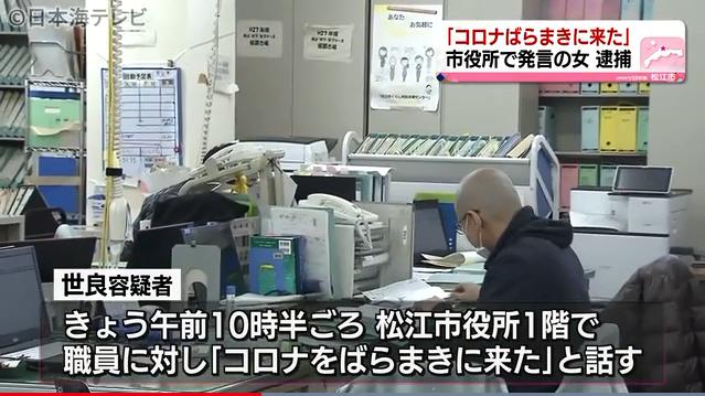 松江で「コロナばらまく」女を逮捕|NNNニュース