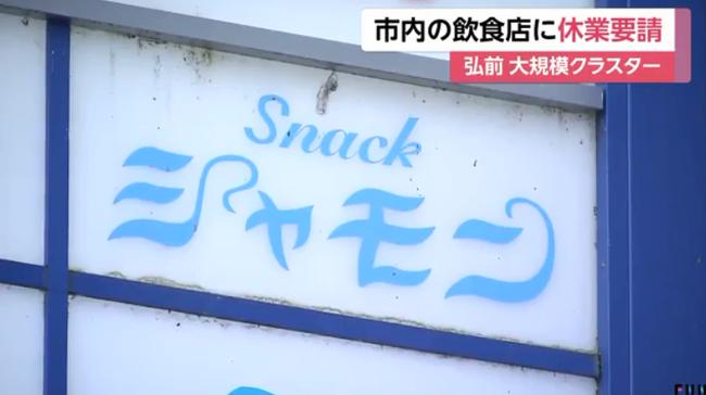 青森・弘前市で大規模クラスター-市内の飲食店に休業要請