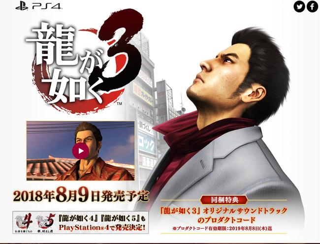 龍が如く3 PlayStationR4    セガ公式サイト