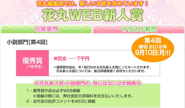 花丸WEB新人賞募集 | ネットで花丸