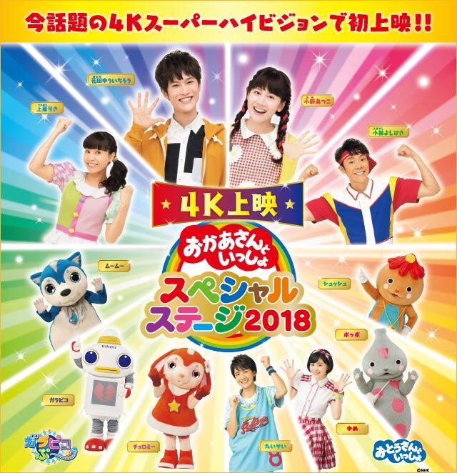 【朗報】おかあさんといっしょ、スペシャルステージを4Kスーパーハイビジョンで初上映!!
