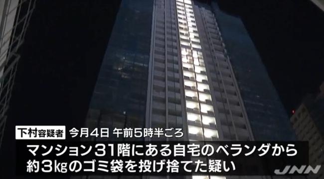 階下にごみ袋など投げる、マンション31階に住む女
