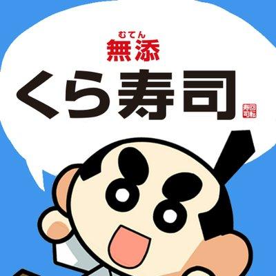 【悲報】くら寿司さん、将太の寿司を論破してしまう