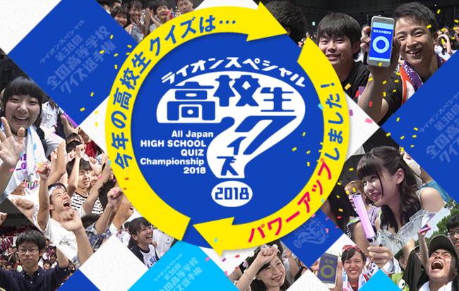 高校生クイズ2018|日本テレビ