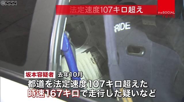 """一般道を167キロ走行""""ドリフト族""""逮捕1"""