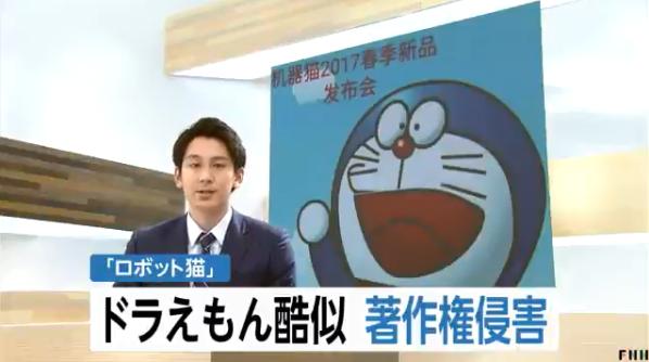 「日本のでなく中国のドラえもん」 酷似で著作権侵害の判断