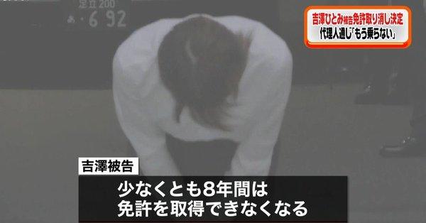 吉澤ひとみ容疑者「もう乗らない」