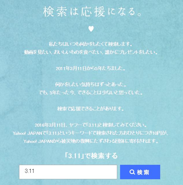 震災から5年、いま応援できること。   Yahoo  JAPAN
