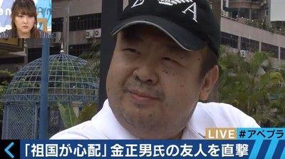 金正男「新橋の焼き鳥屋で、日本のサラリーマンと酒を飲んだ時は非常に幸せだった」