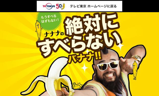 ナナナの絶対にすべらないバナナ|テレビ東京