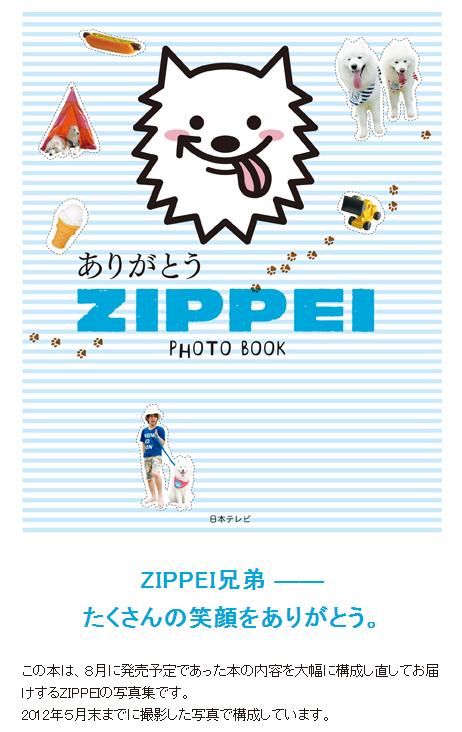 ありがとうZIPPEI PHOTO BOOK   ZIP |日本テレビ