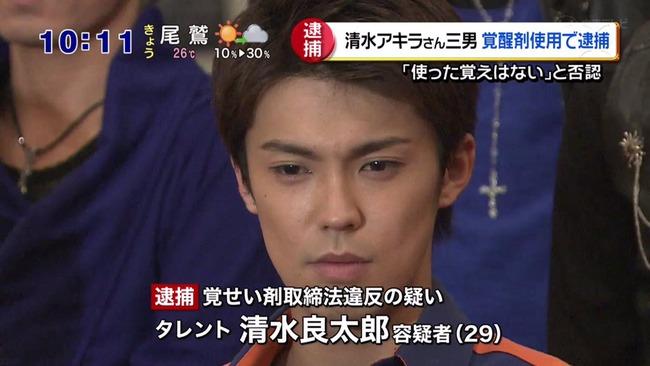 清水アキラの息子の清水良太郎、覚せい剤で逮捕