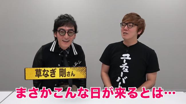 ヒカキン vs 草なぎ剛