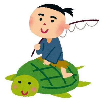 【悲報】全童話の中で浦島太郎だけ伝えたいメッセージが謎