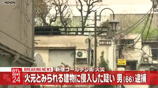 新宿ゴールデン街火災ス