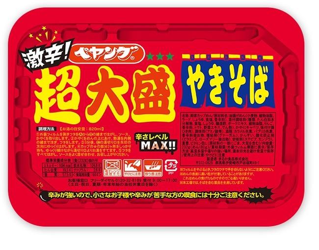 main_gekikara_cho-omori