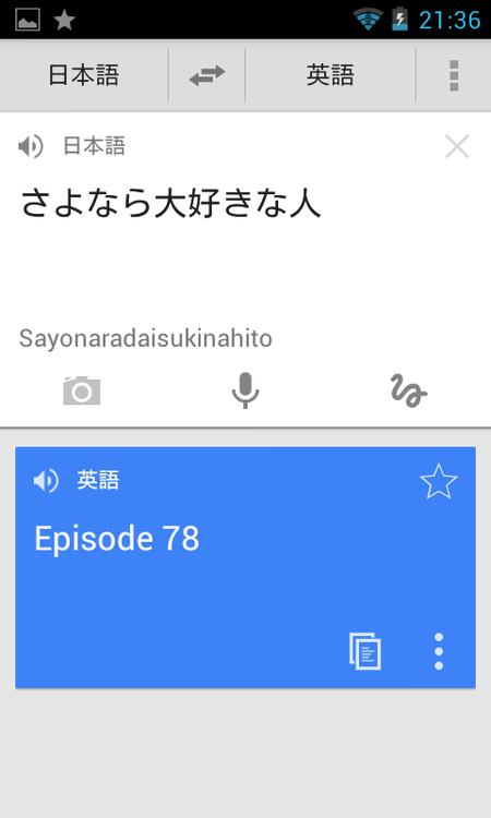 Google翻訳でさよなら大好きな人って英訳してみろ