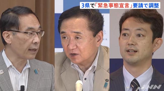神奈川・埼玉・千葉-3県で「緊急事態宣言」要請で調整-YouTube