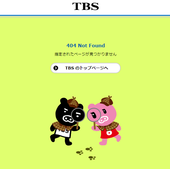 TBS   404 NotFound