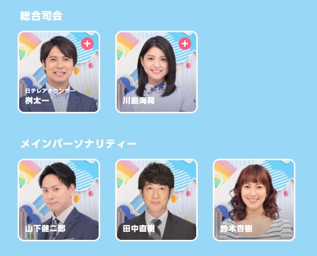 ZIP ファミリー|ZIP |日本テレビ