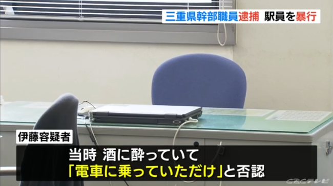 三重県の職員が首を絞めるなど駅員2人に暴行し逮捕