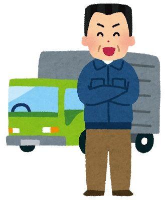 【悲報】 トラック運転手、運送先から戻る途中に温泉に行ったという理由で壮絶なパワハラを受ける