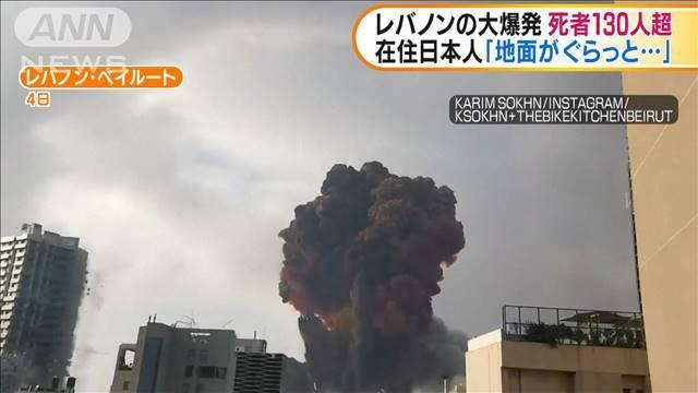 レバノン爆発事故、現場には124mのクレーターができる