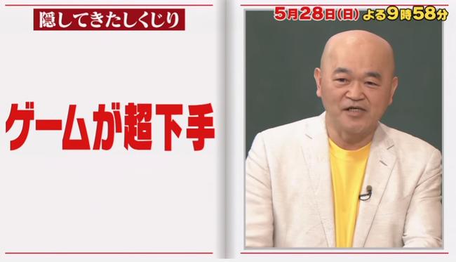 【しくじり先生】5月28日 日 放送予告   YouTube1