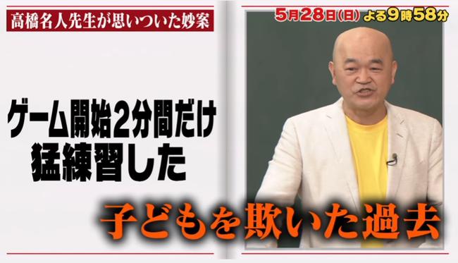 【しくじり先生】5月28日 日 放送予告   YouTube2