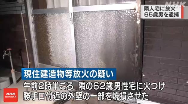 岩手県のニュース